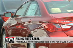S. Korean cars see record sales in German auto market in first half of 2018