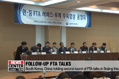 South Korea, China holding second round of FTA talks in Beijing this week