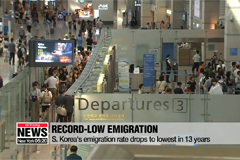 S. Korea's emigration rate drops to lowest in 13 years