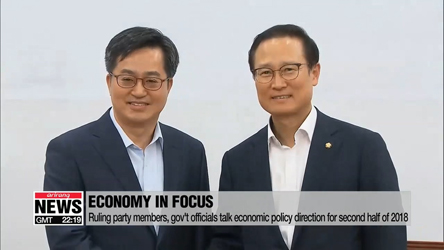Ruling party members, gov't officials talk economic policy direction f...