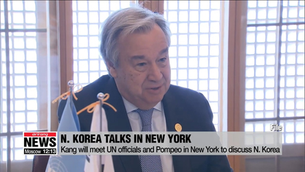 Kang to meet UN officials and U.S. Secretary of State Mike Pompeo for N. Korea talks