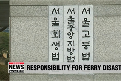 Seoul court to decide if and how much Korea is responsible for Sewol-ho ferry disaster
