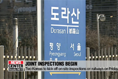 Two Koreas to kick off on-site inspections on railways on Friday
