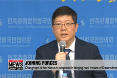 Civic groups of two Koreas to cooperate in bringing back remains of Koreans from Japan