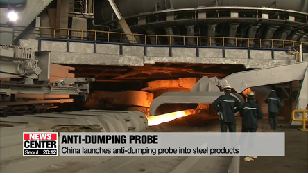 China launches anti-dumping investigation into steel products