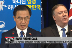 Seoul's unification minister discusses denuclearization, inter-Korean relations with U.S. Secy. of State