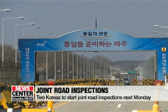 Two Koreas to start joint road inspections next Monday