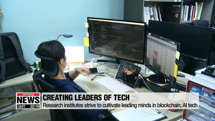 Research institutes strive to cultivate leading minds in blockchain, AI tech