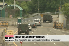 Two Koreas start joint road inspections on Monday