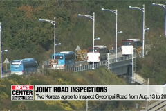 Two Koreas to conduct joint inspections for Gyeongui Road from Aug.13 to 20th