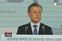 President Moon Jae-in's Liberation Day address