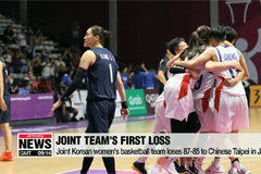 Unified Korean women's basketball team lost their second match with only 2 points