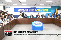 S. Korea to take expansionary measures to prop up job market