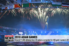 Curtain comes down on 2018 Asian Games with closing ceremony