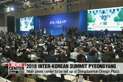 Main press center for Pyeongyang Summit to be established in Dongdaemun Design Plaza