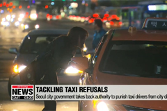 Seoul to recall authority to punish taxis that refuse passengers