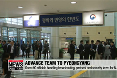 S. Korean advance team leaves for Pyeongyang ahead of summit