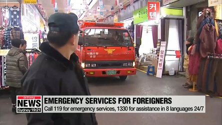 Korean authorities ramping up emergency service measures for Chuseok holiday period, 24-hour translation for foreigners seeking emergency services