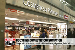 South Korea's first arrival duty-free shops will be set up at Incheon Int'l Airport next year