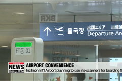 Incheon Int'l Airport planning to use iris-scanners for boarding flights