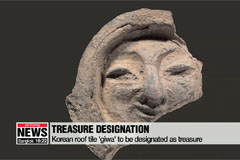 Korean traditional roof tile to be named 'treasure' for the first time: Official