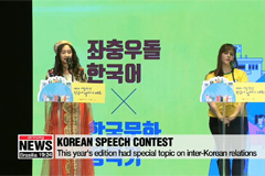 Students from all over world gather in Seoul for Korean language speech contest