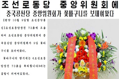N. Korea's celebration of ruli