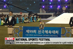 Annual National Sports Festival kicks off in North Jeolla-do Province