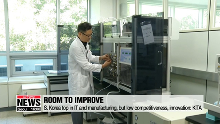 S. Korea leads in IT and manufacturing, struggles in national competitiveness