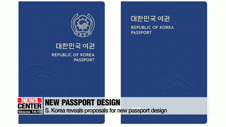 S. Korea reveals proposed new passport designs