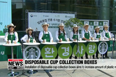 Seoul City, together with Starbucks Korea test installs 'disposable cup collection boxes'