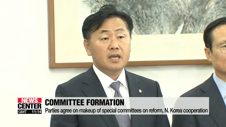 Parties agree on makeup of special committees on reform, N. Korea cooperation