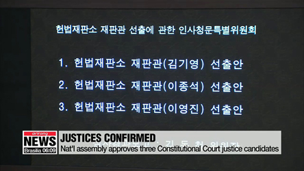 Nat'l assembly approves three Constitutional Court justices