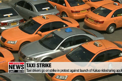 Taxi drivers go on strike in protest against launch of Kakao ridesharing application