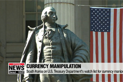 South Korea on U.S. Treasury Department's watch list for currency manipulation