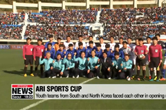 84-member N. Korean delegation takes part in international youth football tournament in S. Korea