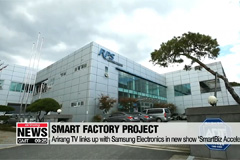 Arirang TV links up with Samsung Electronics to promote smart factory project in new show 'SmartBiz Accelerators'