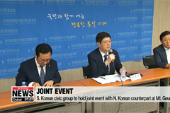 S. Korean civic group to hold joint event with N. Korean counterpart at Mt. Geumgang