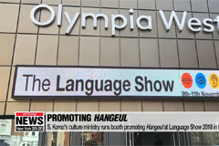 S. Korea's culture ministry runs booth promoting Hangeul at Language Show 2018 in London