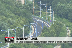 Two Koreas to discuss schedules for inspections on eastern roads
