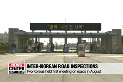 Two Koreas unset on schedules for inspecting roads along east coast