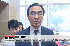 Seoul's unification minister to meet with U.S. gov't, Congress figures to discuss Peninsula issues
