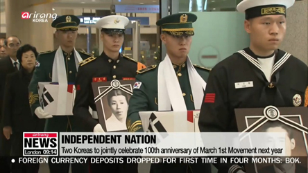Remains of two Korean independence fighters returned
