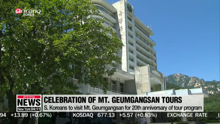S. Koreans to visit Mt. Geumgangsan for 20th anniversary of tour program