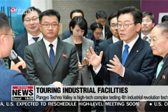 N. Korean high-level delegation tours around key industrial facilities in S. Korea's Gyeonggi-do Province