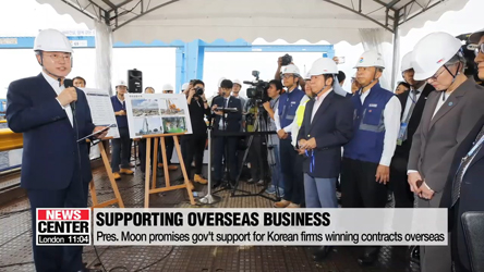 Pres. Moon promises gov't support for Korean firms winning contracts overseas