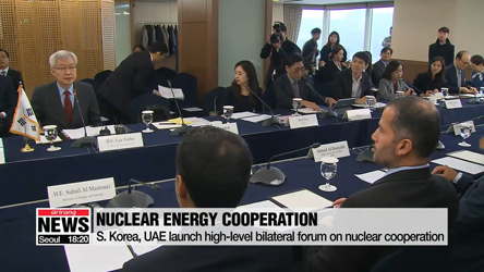S. Korea, UAE launch high-level bilateral forum on nuclear cooperation