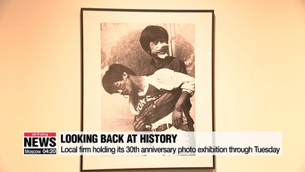 Local firm holding photo exhibition on Korea's modern history
