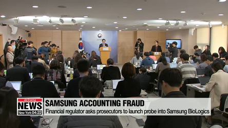 Financial regulator asks prosecutors to launch probe into Samsung BioLogics