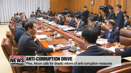 Pres. Moon calls for drastic reform of anti-corruption measures